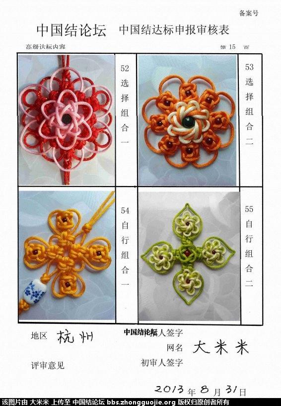 中国结论坛 大米米----高级达标申请稿件  中国绳结艺术分级达标审核 1735050p15dt8zwt3pt6db