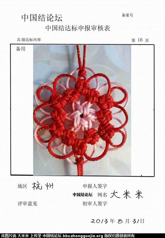 中国结论坛 大米米----高级达标申请稿件  中国绳结艺术分级达标审核 17350858u0o8guvgzwzzwn