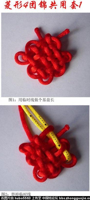 中国结论坛 菱形4团锦共用套1型徒手编结过程  丑丑徒手编结 113843sfw5wszi5czdmyfk