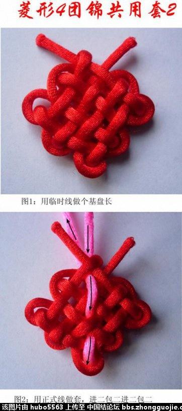 中国结论坛 菱形4团锦共用套2型编结过程  丑丑徒手编结 163506rrurj1urpflxzf2a