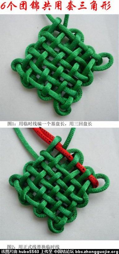 中国结论坛 中三角形团锦共用套(6个)的编结过程 三角形 丑丑徒手编结 2113574uzw0s17ykxw4dw2