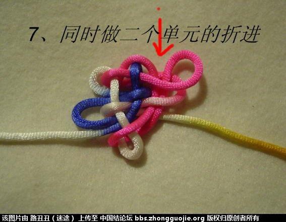 中国结论坛 十五、四分之一圆(实物图解) 先来 丑丑徒手编结 205743g1m811wkk28q200s