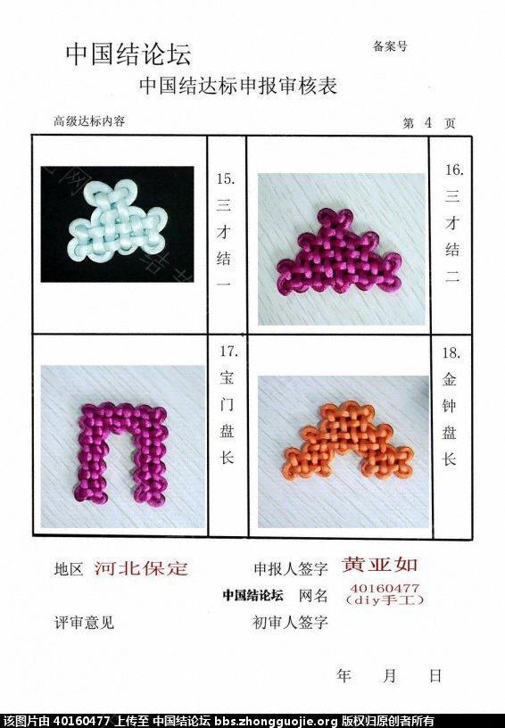 中国结论坛 河北保定   40160477高级达标申请表 申请表,保定,河北 中国绳结艺术分级达标审核 110324w98nq143p9093q00