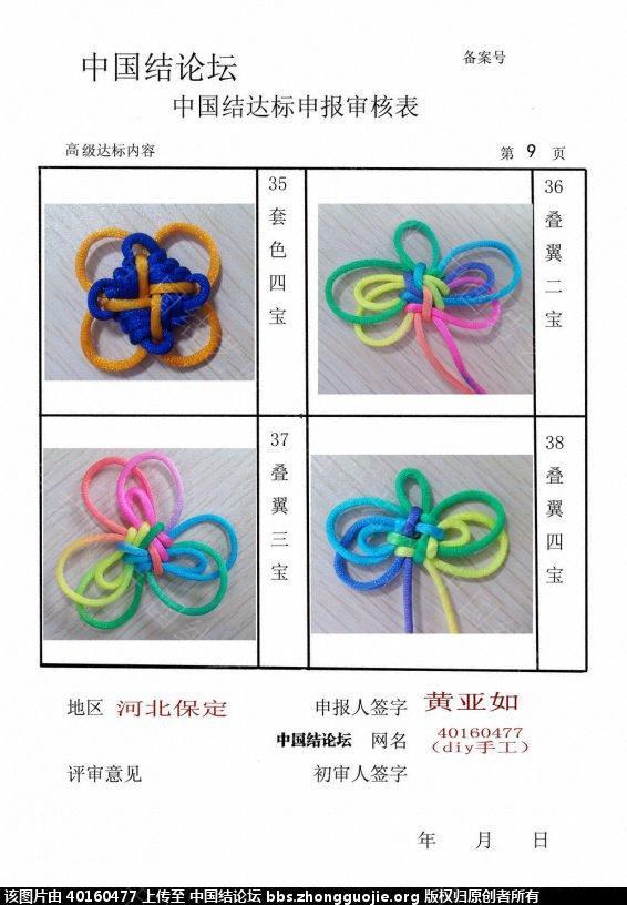 中国结论坛 河北保定   40160477高级达标申请表 申请表,保定,河北 中国绳结艺术分级达标审核 110350svd6rhvbdxb50a9p