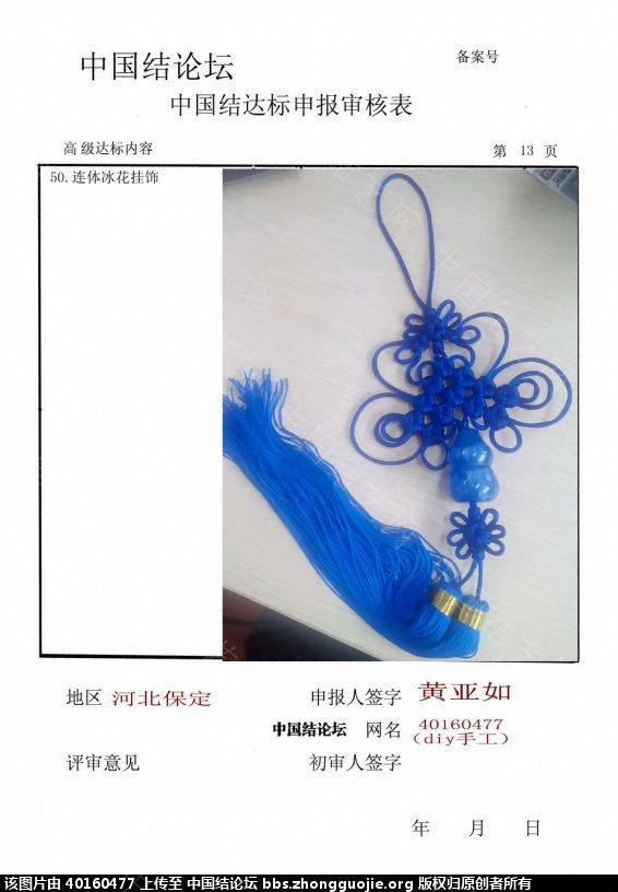 中国结论坛 河北保定   40160477高级达标申请表 申请表,保定,河北 中国绳结艺术分级达标审核 110450ppx5yl8plkelxp5p