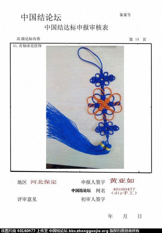 中国结论坛 河北保定   40160477高级达标申请表 申请表,保定,河北 中国绳结艺术分级达标审核 110454rscpsbbfjcssbh06