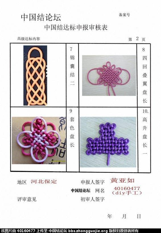 中国结论坛 河北保定   40160477高级达标申请表 申请表,保定,河北 中国绳结艺术分级达标审核 140141z6xq8z4qchs95mi9