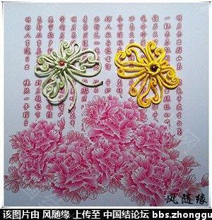 中国结论坛 风随缘中国结艺作品集(15年12月20日更新在一楼) 作品集,中国 作品展示 163336py15k331g73w1fc7