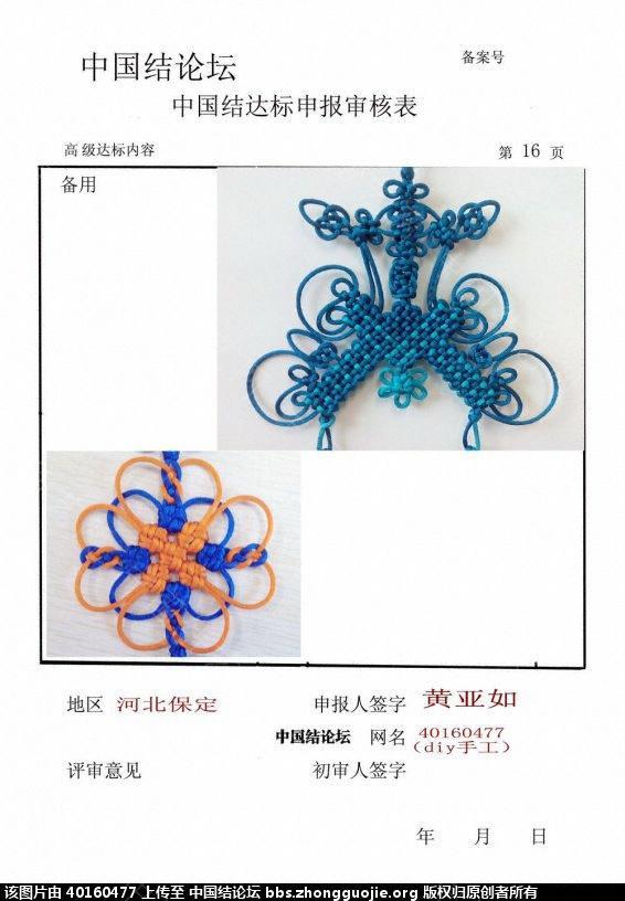 中国结论坛 河北保定   40160477高级达标申请表 申请表,保定,河北 中国绳结艺术分级达标审核 1040224yssm4wn8kpkyag5