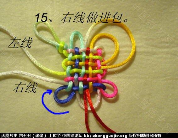 中国结论坛 三回复翼盘长实物图教程  丑丑徒手编结 122814u7b8i4mmmm03m7vv