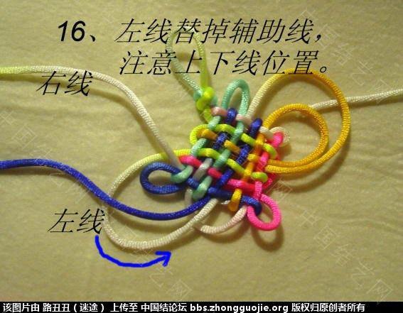 中国结论坛 三回复翼盘长实物图教程  丑丑徒手编结 122815a2asaye2ecnnslsk