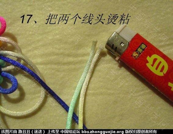 中国结论坛 三回复翼盘长实物图教程  丑丑徒手编结 122816ff0pz06kzf1fccgp