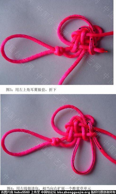 中国结论坛 0三回复翼盘长第三种编法实物编结过程  丑丑徒手编结 1658221u7z7gg7soaucouz