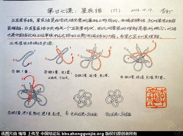 中国结论坛   丑丑徒手编结 162819pug4nsaazne446lq