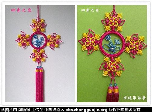 中国结论坛 套色吉祥结专辑  作品展示 170201g838ku8uc3y0kgz7