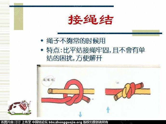 中国结论坛 生活与绳结 编绳结大全,绳结的种类,绳结的打法,绳结手册,打绳结 图文教程区 134717mikxf4uh6fmmbmk4
