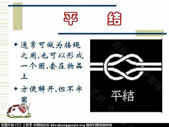 中国结论坛 生活与绳结 编绳结大全,绳结的种类,绳结的打法,绳结手册,打绳结 图文教程区 134717xodznzxuzorj5o2x