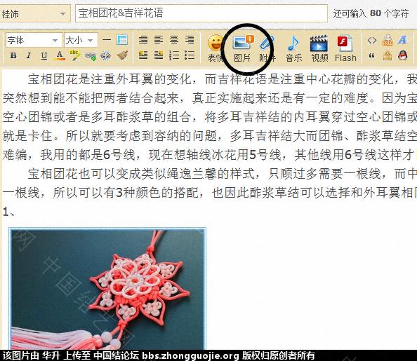中国结论坛 如何删除帖子里多余的图片 图片,如何 论坛使用帮助 120126q6ml0ktfq6tgw2th