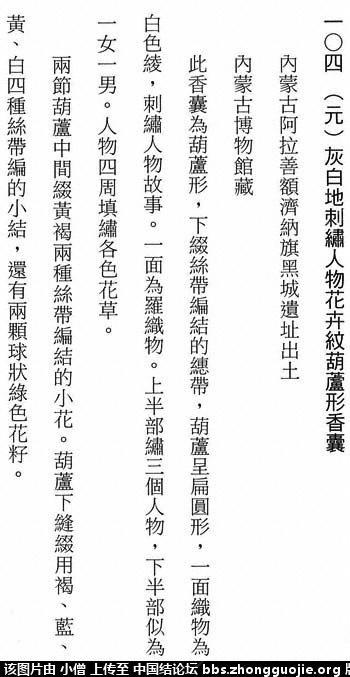 中国结论坛 元·灰白地刺繡人物花卉紋葫蘆形香囊  中国结文化 2313522hocokycwkvywulv