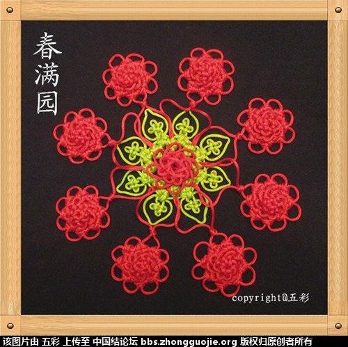 中国结论坛 花股结作业--春满园(新年壁挂) 春满园,壁挂,想学 作品展示 221945l0lv7ssv0030lg3l