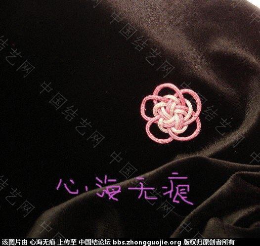 中国结论坛 我太极服上的中国结 图片制做,中国,太极,软件 中国结文化 211959wlb9xb6dlrmqmmq6