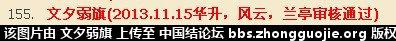 中国结论坛 各位老师好,为什么删掉了我的中级勋章呢  中国绳结艺术分级达标审核 101819mheh4w9z9hslh5q1