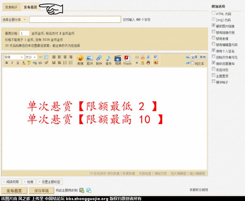 中国结论坛 【通告】提问帖金币悬赏新规划 通告 结艺互助区 093758rc8ctuunrayvc11u