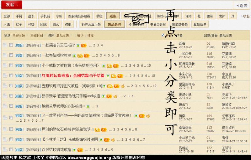 中国结论坛 【通告】图文教程区分类新规划  图文教程区 135603nnu2ny25kieribs7