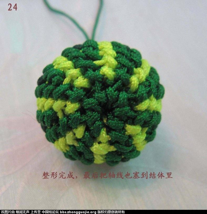 中国结论坛 西瓜的编法  立体绳结教程与交流区 0854501s4m1slssq66mov8