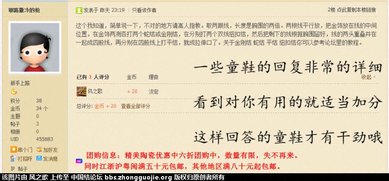 中国结论坛 【通告】金币与权限新规划 通告,金币,权限,新规,规划 图文教程区 09183142zhyl2s2hbb1aqq