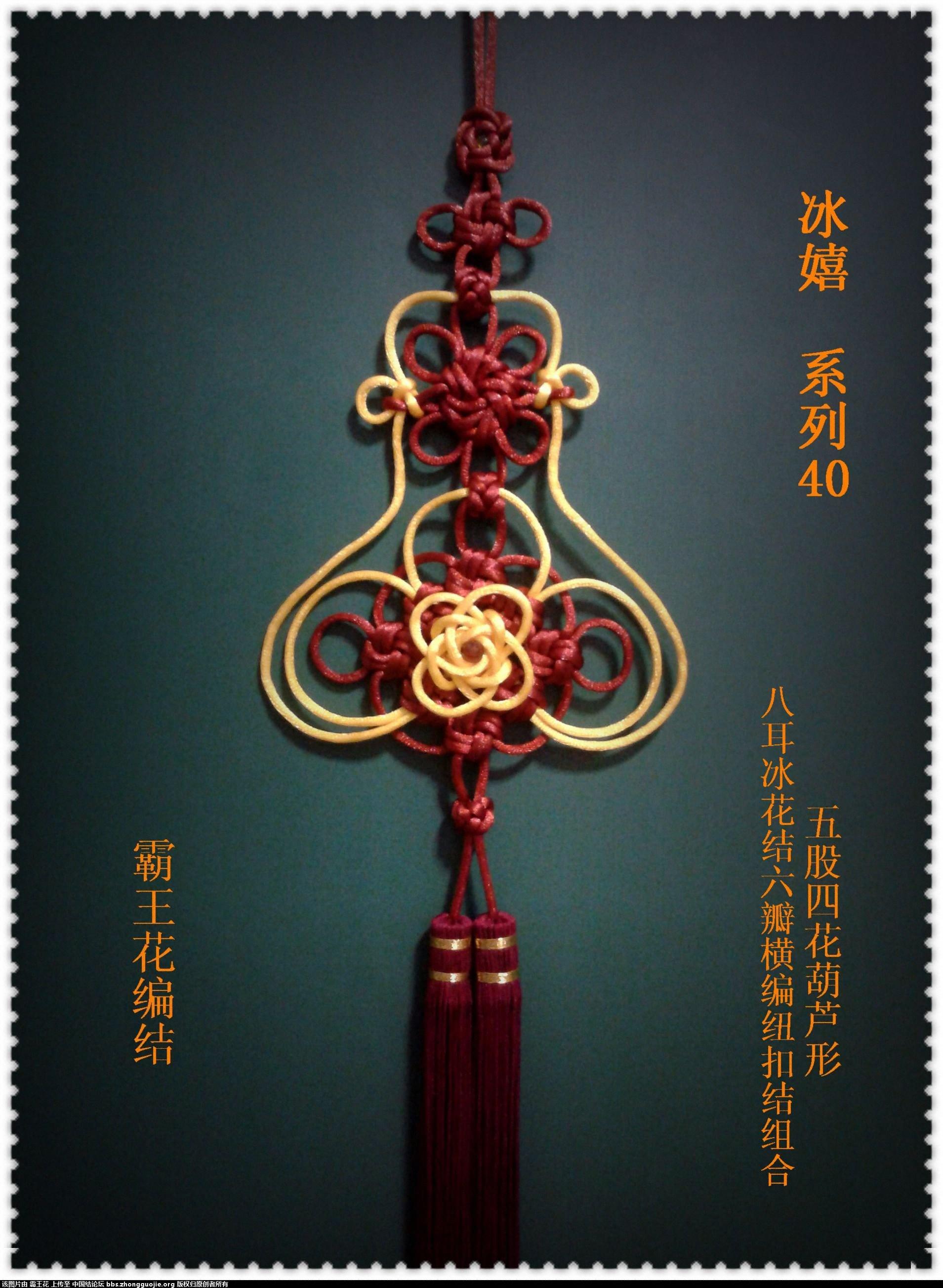 中国结论坛 36——40  作品展示 001028w0ysx08zwhh004wm