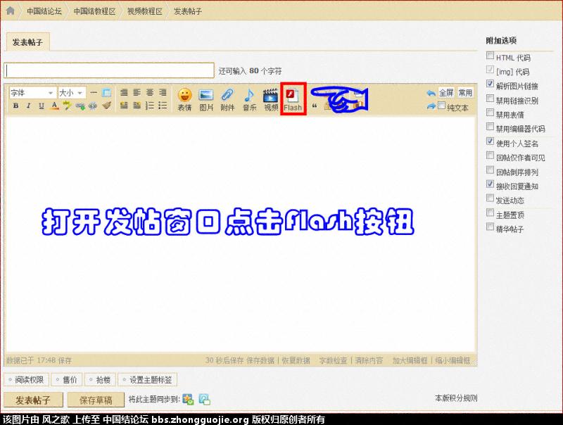 中国结论坛 【视屏教程区の发帖规范】及如何发表视频教程帖方法  视频教程区 180833ttbapv96pp4vgaap