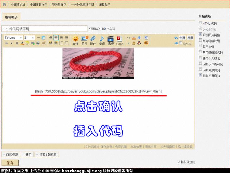 中国结论坛 【视屏教程区の发帖规范】及如何发表视频教程帖方法  视频教程区 180837twcgmcwcjgl8aa68