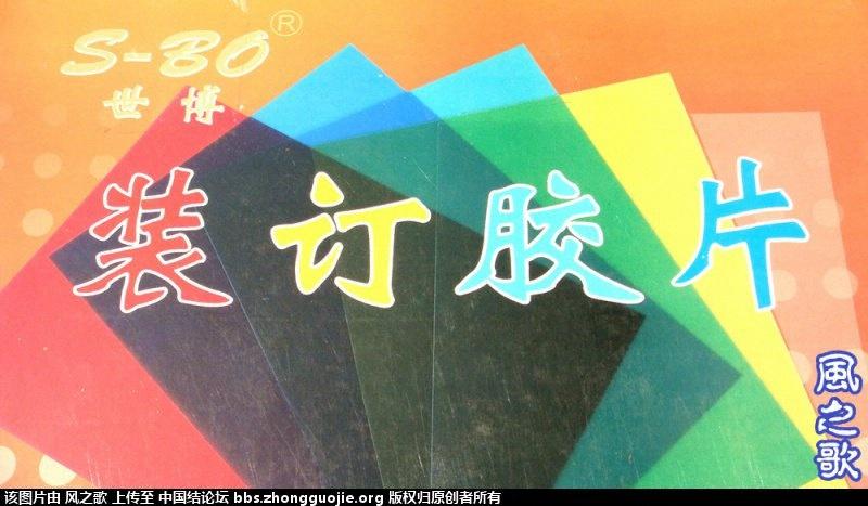 中国结论坛 中小型平面结艺快速装裱法  图文教程区 105119c12t00afk6c4141k