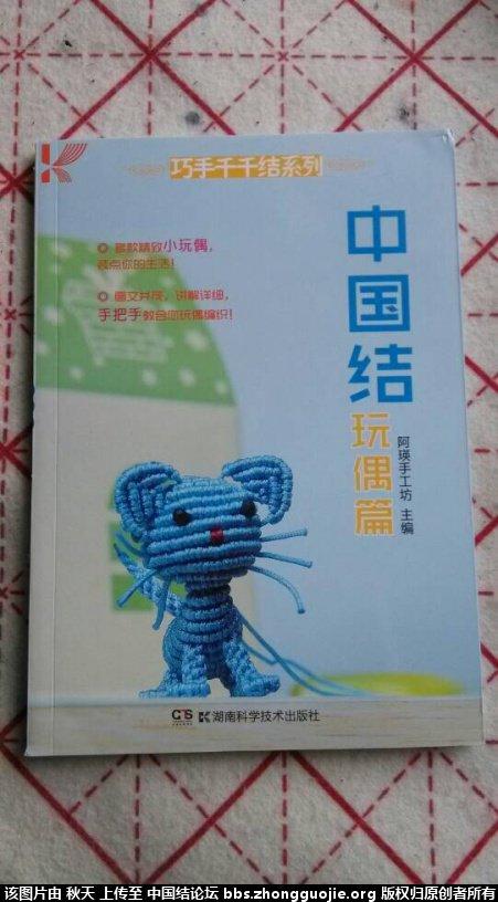 中国结论坛 丑丑原创作品集出版《中国结-玩偶篇》开始预订 作品集 丑丑徒手编结 1226581r1qcw8ewfdrqzhf
