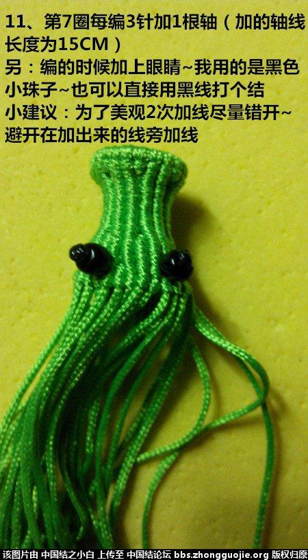 中国结论坛 【豌豆射手】另一种编法~~  立体绳结教程与交流区 145344pnb0zfllljc3cw41