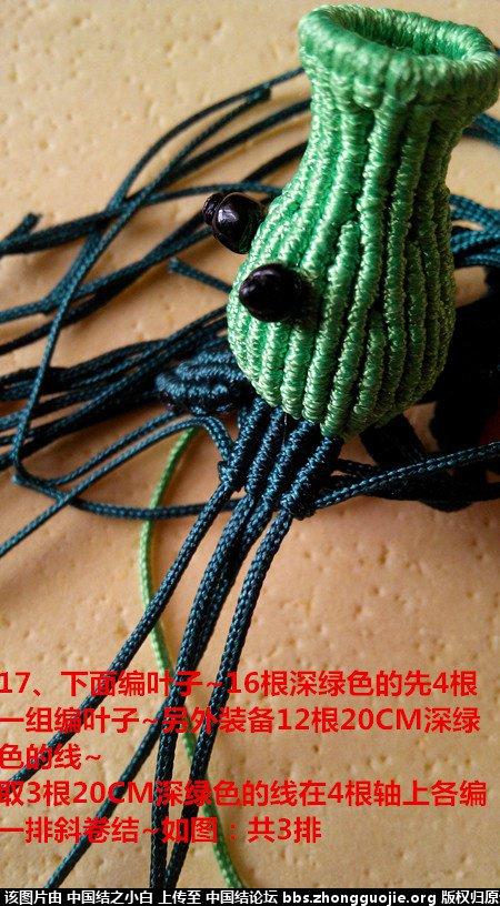 中国结论坛 【豌豆射手】另一种编法~~  立体绳结教程与交流区 1453489r8afg5egnvt8rgv