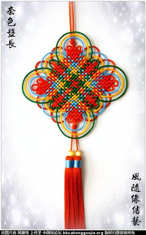 中国结论坛 风随缘中国结艺作品集(15年12月20日更新在一楼) 作品集,中国 作品展示 17491676djjjo87ppps2z3