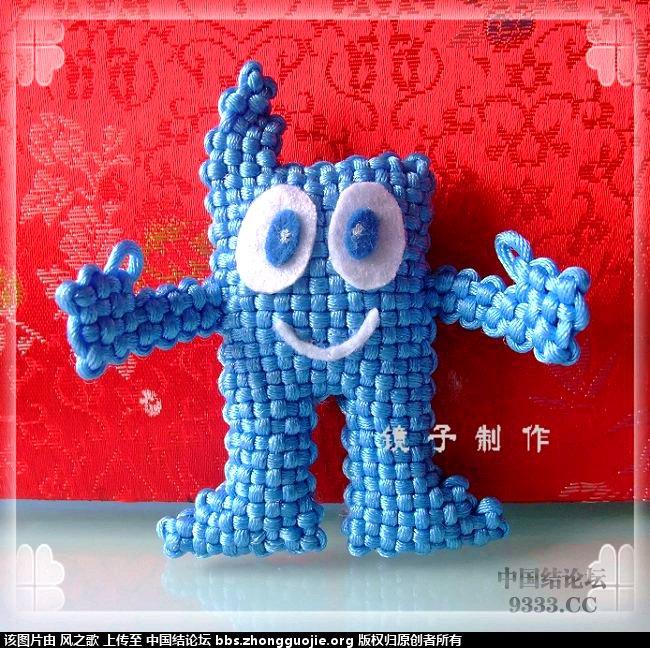 中国结论坛 【Toy Kingdom】教程篇  立体绳结教程与交流区 103004g92y28z7b7e3bybn