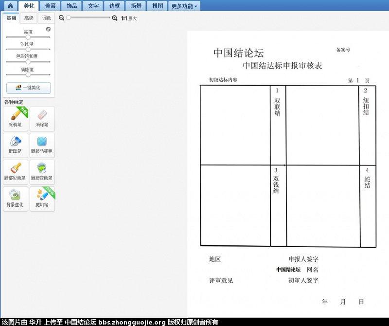 中国结论坛 达标审核表格下载------和表格图片编辑方法 图片 中国绳结艺术分级达标审核 205940sissz4m5m74u5nc0
