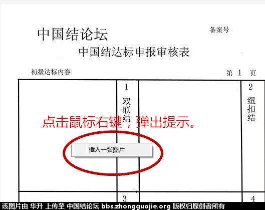 中国结论坛 达标审核表格下载------和表格图片编辑方法 图片 中国绳结艺术分级达标审核 205943r97afzwzo94r9lyc