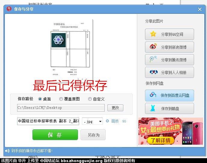 中国结论坛 达标审核表格下载------和表格图片编辑方法 图片 中国绳结艺术分级达标审核 205950m00fcznp14cmt8gk