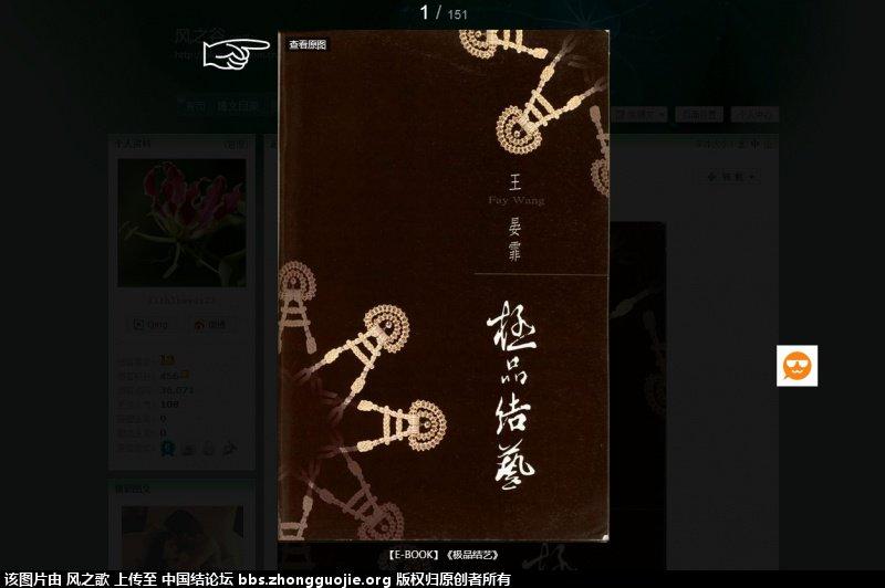 中国结论坛 【E-BOOK】为真心求知者开放  图文教程区 143029sm7so7mheohsok56