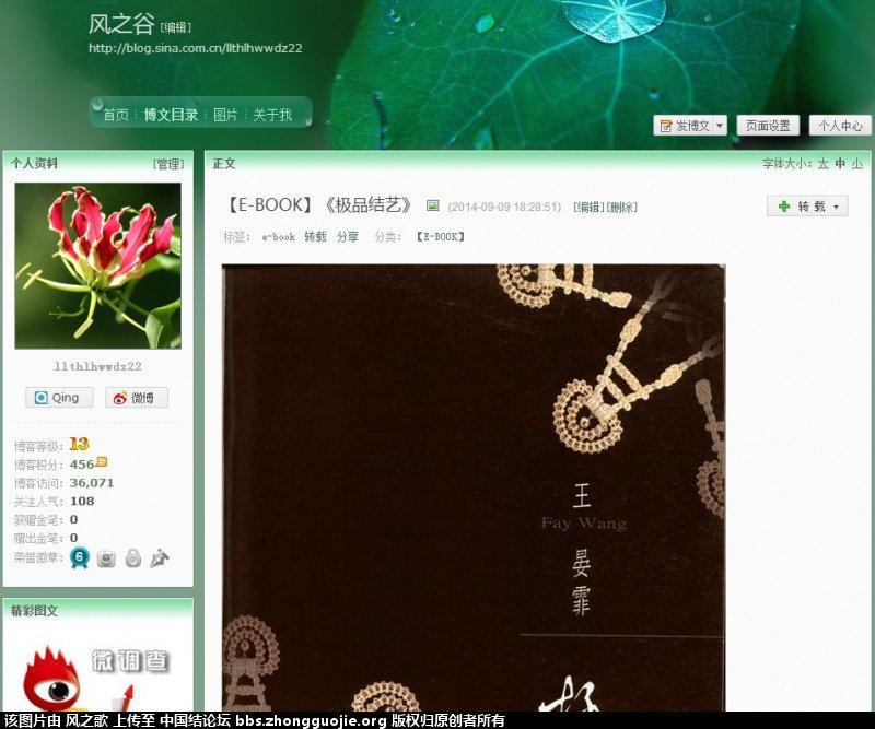 中国结论坛 【E-BOOK】为真心求知者开放  图文教程区 143034ur6pll11maar67y1