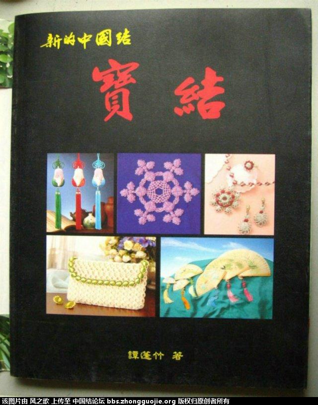 中国结论坛 【E-BOOKの分类推荐の高手进阶】 高手进阶 图文教程区 152210su3ezmfl00vg23ew