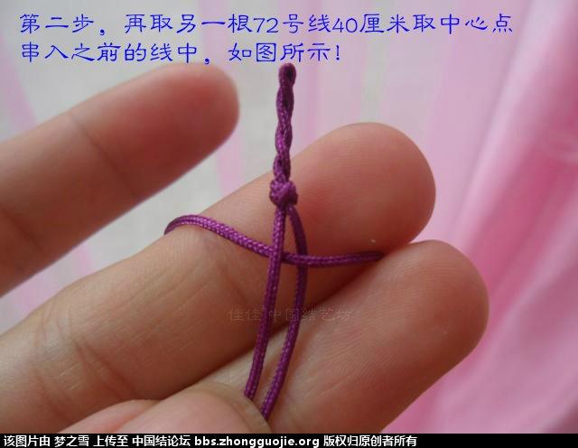 中国结论坛 精编绕线同心结手链 同心 图文教程区 131623bzityye7eec86j5e
