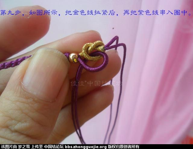 中国结论坛 精编绕线同心结手链 同心 图文教程区 131627zfo83hkoxh0foshf