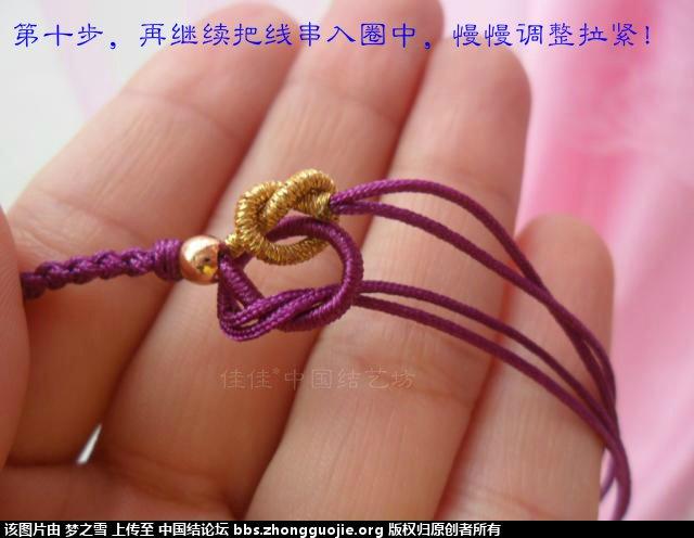 中国结论坛 精编绕线同心结手链 同心 图文教程区 131628ib2hz6mmw2wjymbz