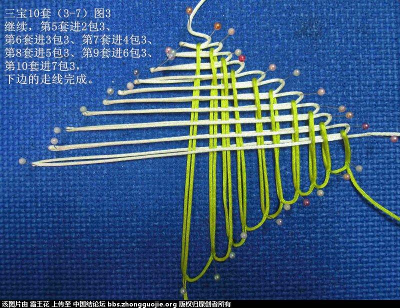 中国结论坛 三宝10套  图文教程区 220433s0wm1zs907vr02ww