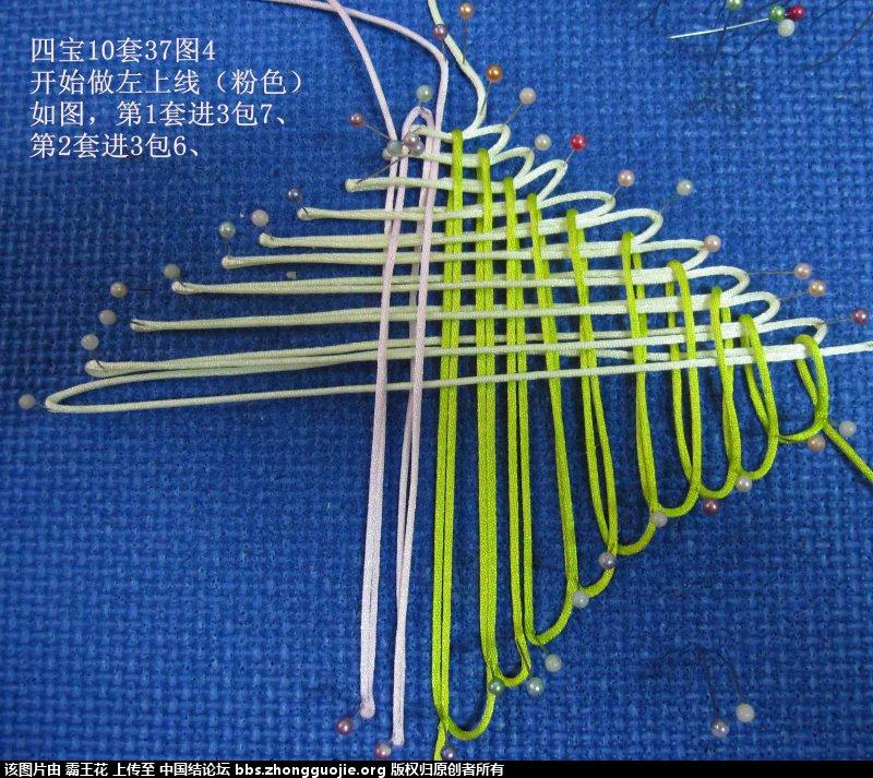中国结论坛 四宝10套  图文教程区 2235493zgcg4ghgr4hg2g2
